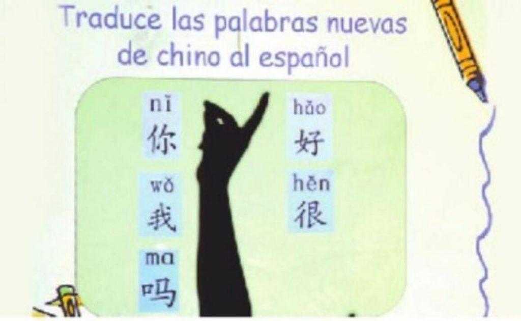智利学习汉语学生多达5000多人 今年增长可达30%