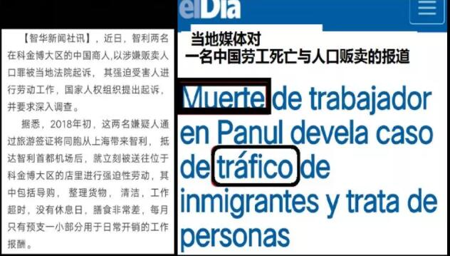 """中国人赴智利签证陷入""""冰火两重天"""" 智利外交部实行""""一刀切""""!"""