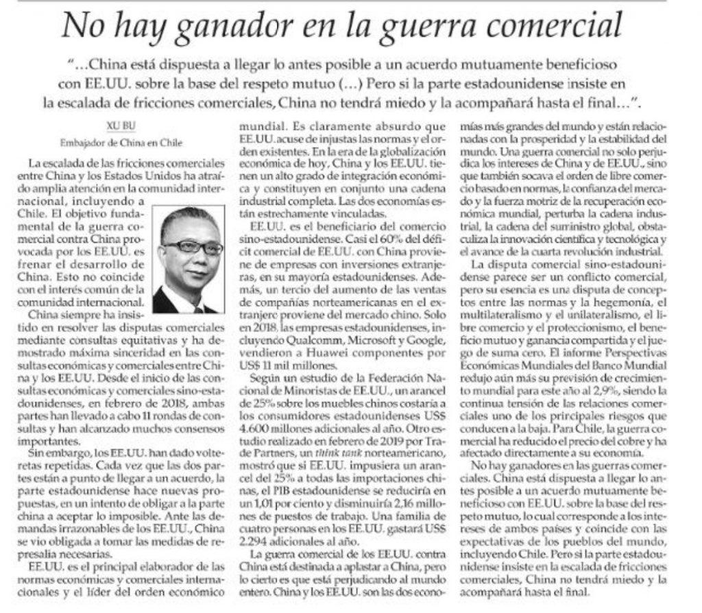 """智利《信使报》刊登徐步大使署名文章""""贸易战没有赢家"""""""