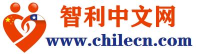 智利中文网