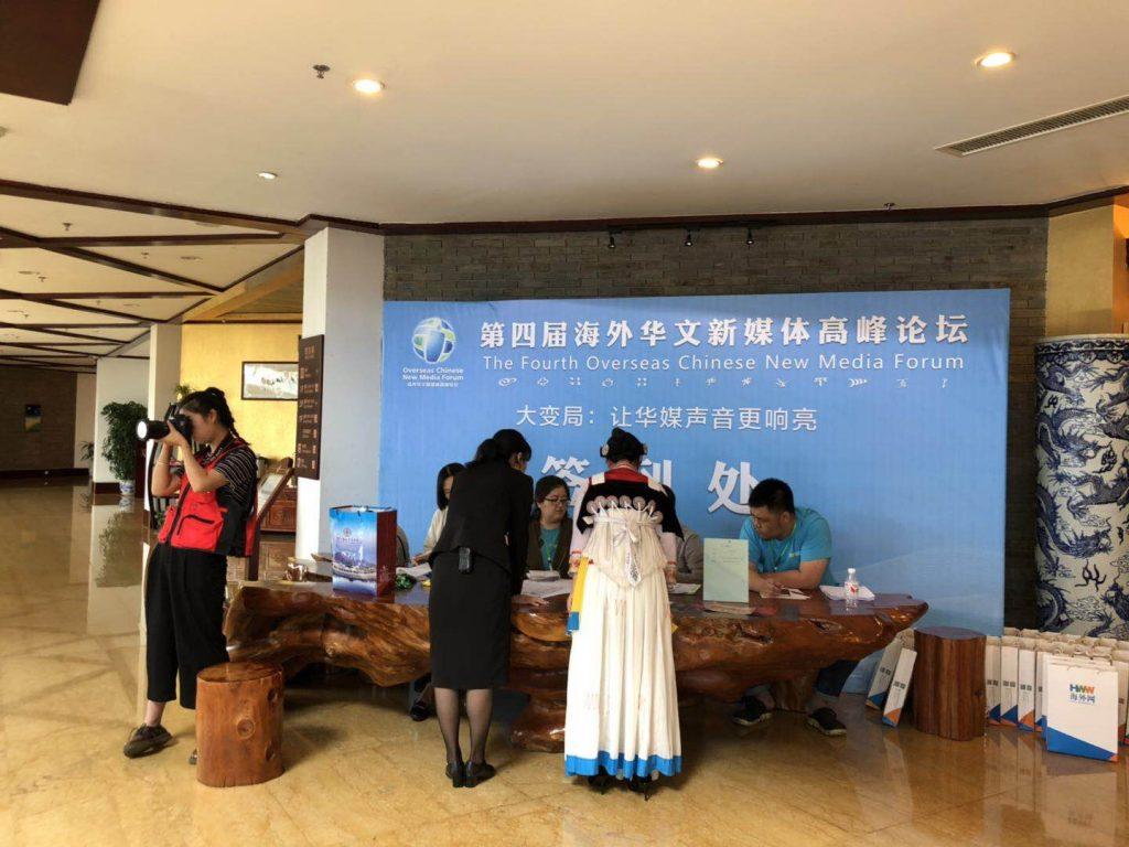 全球华媒代表共赴丽江叙发展,第四届海外华文媒体高峰论坛即将开幕