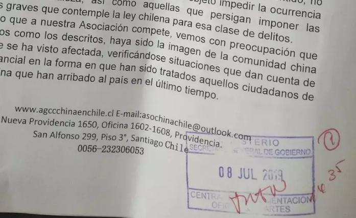 协侨部就中国人赴智利合法申请签证遭拒签 投诉智利外交部签证官