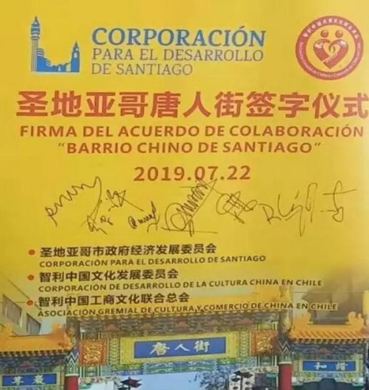 智利唐人街尘埃落定 与圣地亚哥市政府签署最终协议