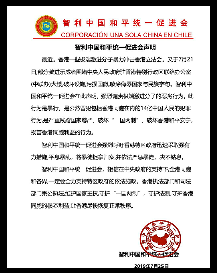 智利中国和平统一促进会就最近香港问题发表声明