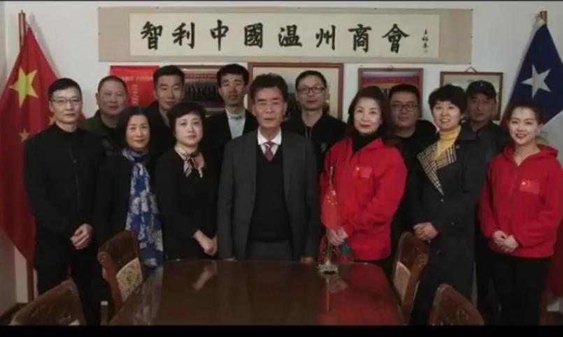 智利温州商会为祖国70华诞献礼《我爱你中国》