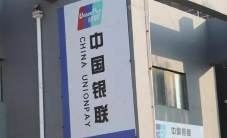 中国银联即将登陆智利市场