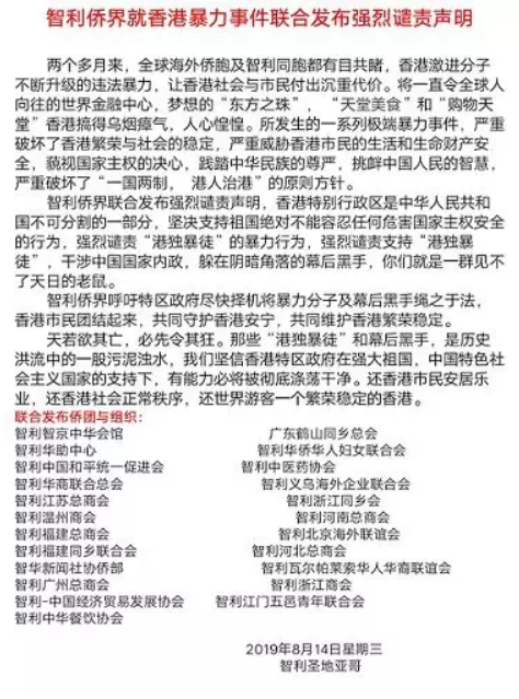 智利侨界就香港暴力事件联合发布强烈谴责声明