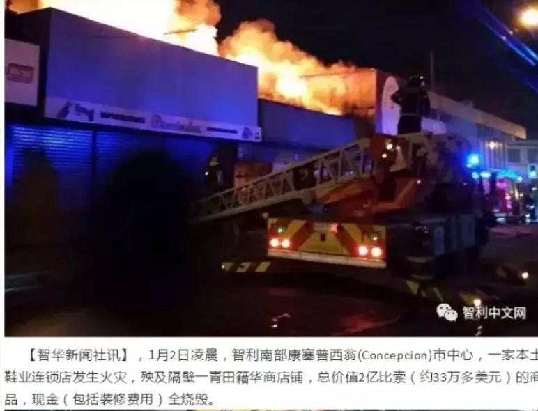 智利一青田籍中国百货店发生火灾 价值4亿全烧毁