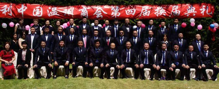 智利中国温州智利商会第四届换届庆典仪式