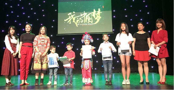 """智利嘉叶文化艺术中心举办""""我的中国梦""""文艺演出"""