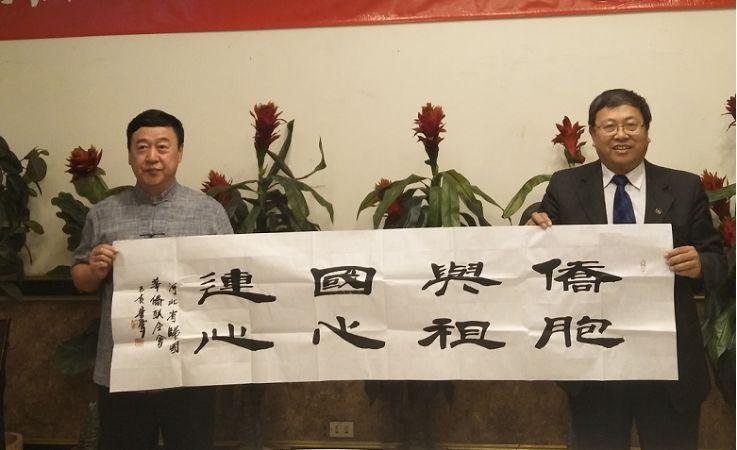 中国侨联副主席 河北省侨联主席包东率团访问智利