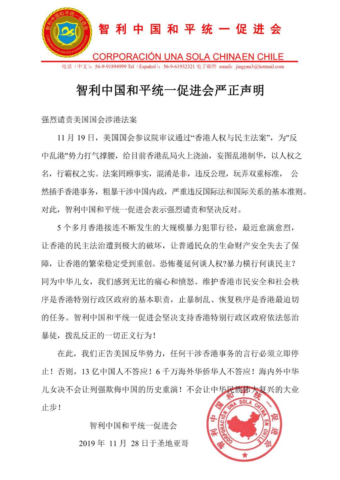 智利中国和平统一促进会强烈谴责美国国会涉港法案