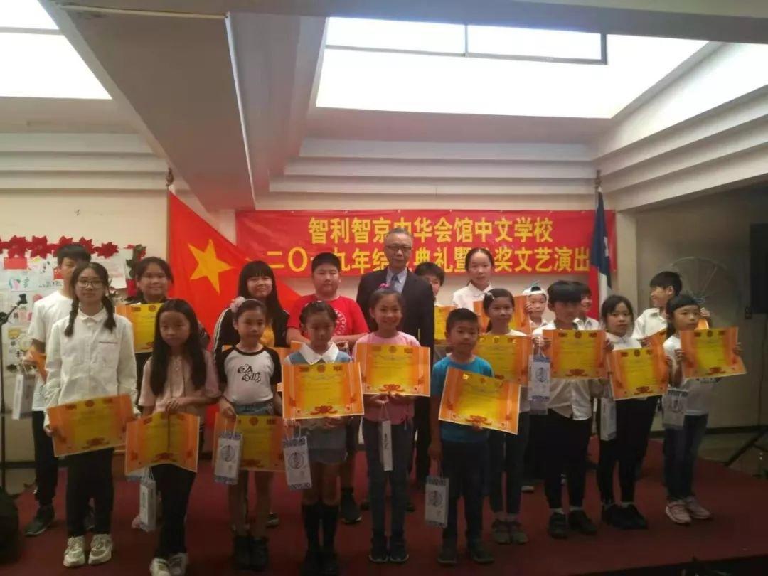 徐步大使出席智京中华会馆中文学校结业典礼
