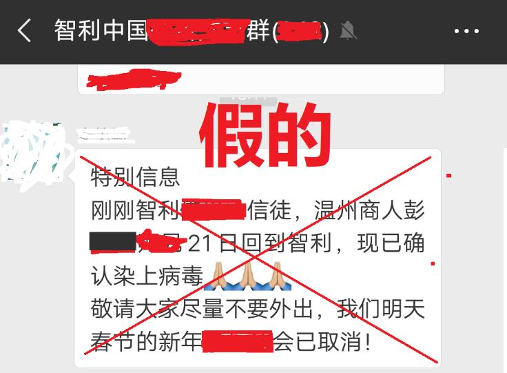 协侨部:关于从国内返智的温州商人彭XX确认染上病毒的谣言