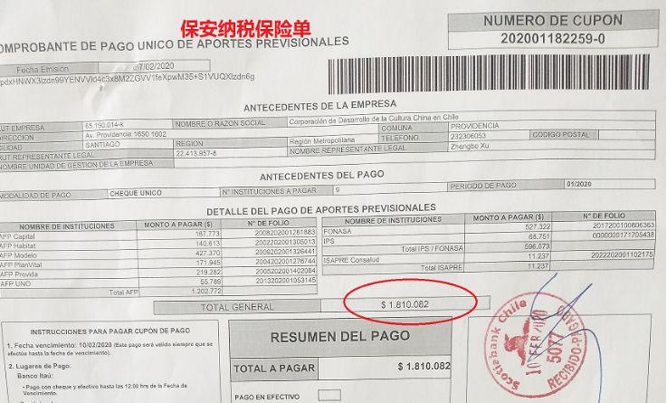 月份批发区安保费用公布:收到捐款230万