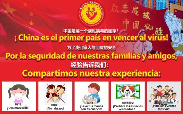 智利冠状病毒感染升到75例 每一位侨胞都是防疫专家!顾好自己顾好员工!