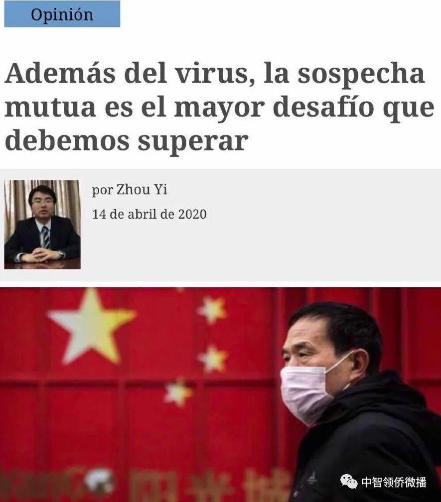 驻智利使馆周仪参赞在智《橱窗网》撰文驳斥美媒诋毁中国言论
