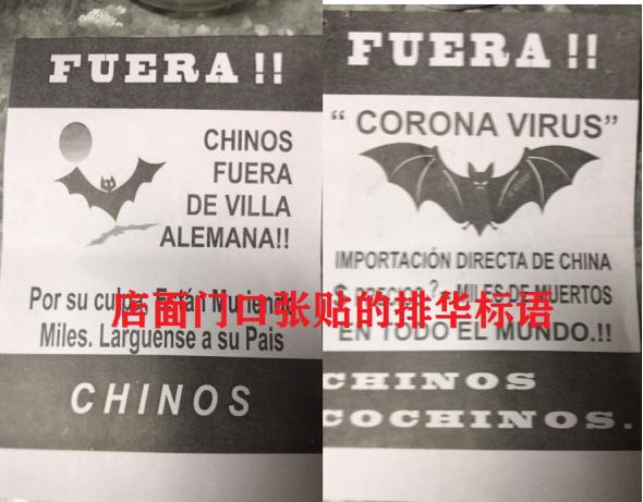 """确诊新冠病例9730例!智利华人如何应对""""中国病毒""""的反华攻击?"""