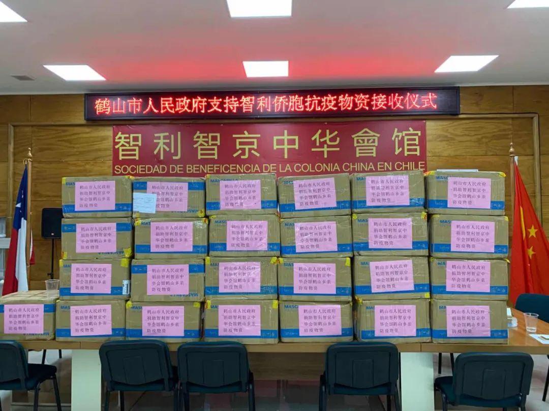 广东鹤山市委市政府驰援智利鹤山同乡总会的口罩抵智