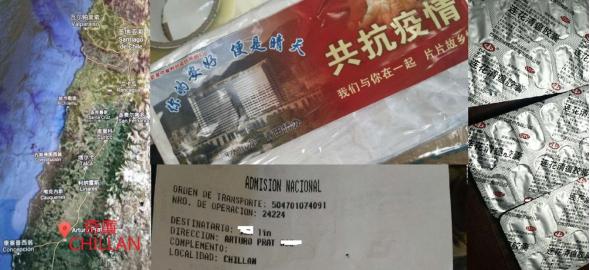 一名浙江青田的侨胞被确诊感染 智利累计确诊感染病例6501例