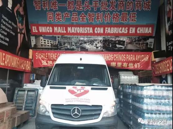 Comunidad chinos: Donando suministros a las personas en la zona de desastre de Valparaíso