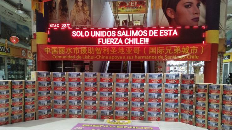 严重疫情下,全智利的媒体都拿中国丽水市捐赠的口罩说事